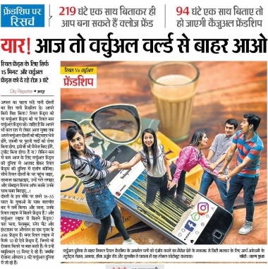 Friendship Day Coverage of ARCH Students (Dainik Bhaskar)
