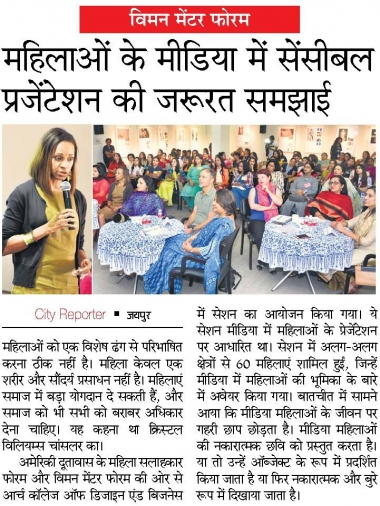Round Table Discussion with Women Mentors Forum (Dainik Bhaskar)