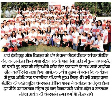 Global Mentoring Walk 2018 (Bhaskar)