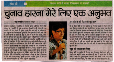 Benefits of Vipasana-Session by Kiran Bedi