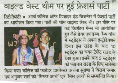 'Freshers Party 2018 ' (Dainik Bhaskar)