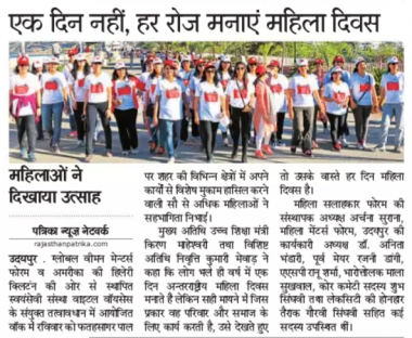 Global Mentoring Walk 2018 (Patrika Udaipur)