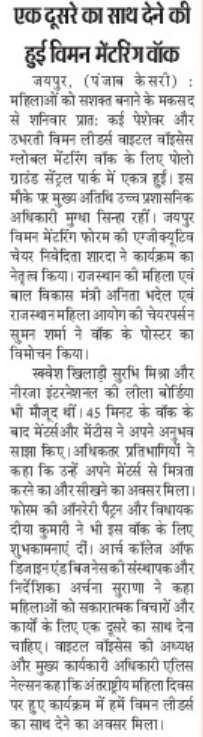 Global Mentoring Walk 2018 (Punjab Kesari)