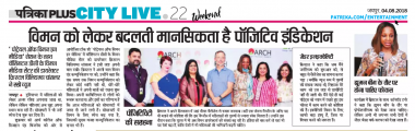 "Master Class with Cristal Williams Chancellor on ""Portrayal of Women in Media"" (Rajasthan Patrika)"