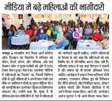 Round Table Discussion with Women Mentors Forum (Rajasthan Patrika)