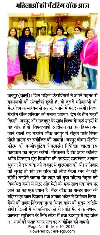 Global Mentoring Walk (Samachar Jagat)