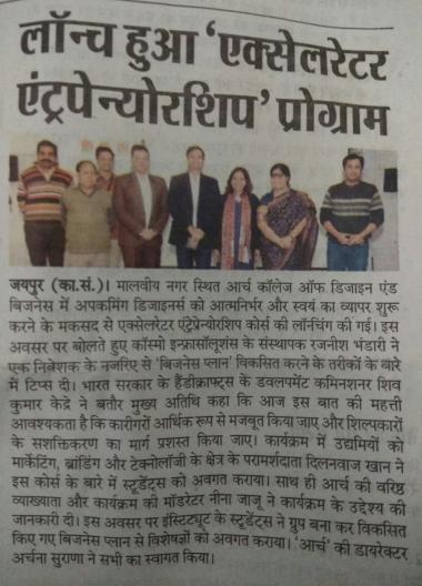 Arch Accelerator Launch (Samachar Jagat)