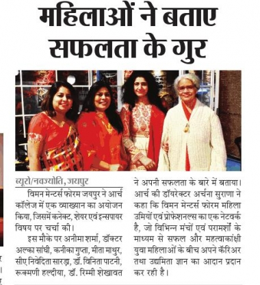 Success Stories shared by WMF members at ARCH (Dainik Navjyoti)